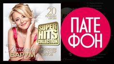 Анжелика Варум - SUPERHITS COLLECTION (Весь альбом) 2014 / FULL HD