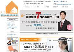 http://www.kasutani.net/(糟谷社会保険労務士事務所)