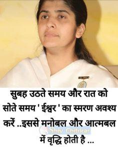 Gita Quotes, Prayer Quotes, Hindi Quotes, Motivational Picture Quotes, Inspirational Quotes, Bk Shivani Quotes, Brahma Kumaris, Humanity Quotes, Om Shanti Om