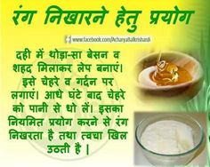health fitness - G Good Health Tips, Natural Health Tips, Health And Beauty Tips, Healthy Tips, Health Lessons, Ayurvedic Skin Care, Ayurvedic Remedies, Home Health Remedies
