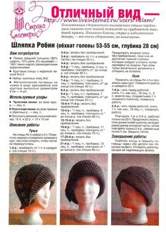 Вязаная шляпа Робин Craft Accessories, Knitting Accessories, Crochet Beret, Knitted Hats, Baby Knitting Patterns, Knitting Stitches, Winter Hats For Women, Knit Beanie Hat, Hat Making