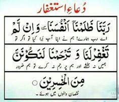 ISTUGFAR Muslim Couple Quotes, Muslim Quotes, Islamic Quotes, Islamic Knowledge In Urdu, Islamic Teachings, Islamic Dua, Tahajjud Prayer, Islamic Messages, Islamic Status