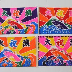 大漁旗が届きました✨ 教室に飾ってあります☺とても鮮やかで教室は明るい雰囲気です☀  #東亜和裁 #toawasai  #大漁旗 #体験 #高橋染物店