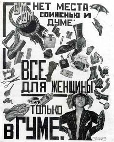 """AlexandrMikhailovich RODCHENKO  Advertisment Poster: """"There is no place for doubt or thought:   everything for a woman only in GUM"""". 1923. Text by V.Mayakovsky."""