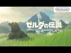 速報!『ゼルダの伝説 ブレス オブ ザ ワイルド』が発表されました | トピックス | Nintendo