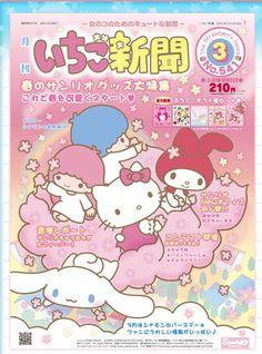 Strawberry News ★Little Twin Stars★ Sanrio Wallpaper, Kawaii Wallpaper, Cute Poster, Poster Wall, Poster Prints, Art Print, Poster Anime, Japanese Poster Design, Kunst Poster
