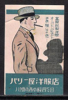 OLD MATCHBOX LABEL BOX SIZE JAPAN MAN