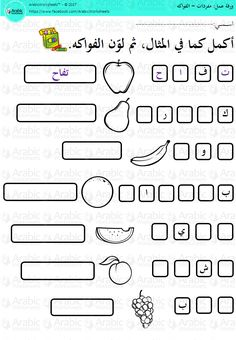 #fruit #vocab in #arabic #worksheet---------------------------------------------------------------- -------------------- #Arabic_as_a_second_language #Arabic_as_a_foreign_language ---------------------------------------------------------  #learn_Arabic #Arapça_öğrenmek #Ərəb_öyrənmək #আরবি_শিখতে #Научете_арабски #Leer_Arabisch #عربی_سیکھ #Dagdagan_ang_Arabic #Apprendre_larabe #Arabisch_lernen #아랍어_배우기 #arab_bilib_oling #அரபு_அறிய  #belajar_Bahasa_Arab #Изучение_арабского_языка #Aprende_árabe