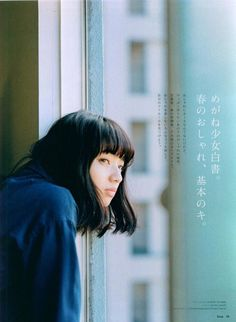 Find images and videos about 小松菜奈 and komatsunana on We Heart It - the app to get lost in what you love. Street Photography, Portrait Photography, Komatsu Nana, Photographie Portrait Inspiration, Japanese Photography, Aesthetic People, Photo Reference, Pretty People, Short Hair Styles