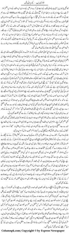 Chairman NAB....Kuch Purani Baatain by Nusrat Javed