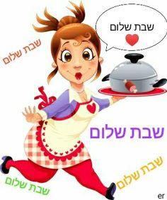 Israel, Shavua Tov, Arte Judaica, Congratulations To You, Shabbat Shalom, Cartoon Images, Nutella, Disney Princess, Disney Characters