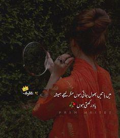 Tough Girl Quotes, Cute Attitude Quotes, True Feelings Quotes, Funny Girl Quotes, Poetry Feelings, Reality Quotes, Poetry Quotes In Urdu, Best Urdu Poetry Images, Urdu Quotes