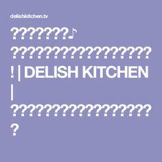 卵焼き器で簡単♪ ブリュレバームクーヘンのレシピ動画!   DELISH KITCHEN   料理レシピ動画で作り方が簡単にわかる
