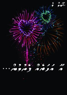 Love Heart New Year Fireworks Fireworks Art, Wedding Fireworks, 4th Of July Fireworks, Birthday Fireworks, Silvester Trip, Firework Tattoo, Torre Eiffel Paris, Fireworks Photography, Happy New Year