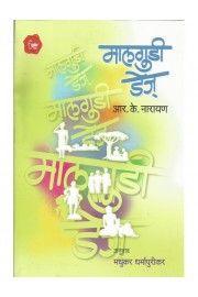 Buy Marathi Book Malgudi Days from MarathiBoli.com