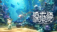深世海 Into the Depths™ ダウンロード版 | My Nintendo Store(マイニンテンドーストア) How Its Going, Going To Work, Cool Things To Buy, Things To Come, Game Codes, The Final Frontier, Play Online, Underwater World, Nintendo Games