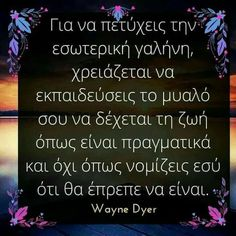 Wayne Dyer, Body And Soul, Greek Quotes, Food For Thought, Life Lessons, Wise Words, Philosophy, Truths, Diy And Crafts