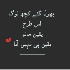 simple dimple Best Quotes In Urdu, Sweet Quotes, Urdu Quotes, Poetry Quotes, Quotations, Poetry Text, Poetry Pic, Urdu Poetry Romantic, Love Poetry Urdu