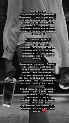 Mood Quotes, True Quotes, Motivational Quotes, Romantic Poems, Romantic Love Quotes, Russian Quotes, Dear Self, Smart Quotes, Aesthetic Words