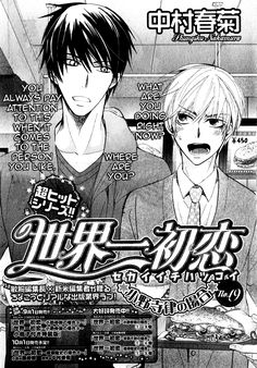 Read manga Sekaiichi Hatsukoi Vol.009 Ch.019: The Case of Onodera Ritsu #019 online in high quality