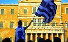 Η Δήλωση σας σχετικά με το ότι η Ελλάδα δεν θα έπρεπε να ανήκει στην Ευρώπη ήταν απαράδεκτη (Δείτε ΕΔΩ) και θα σας δώσω μια απάντηση ως περήφανος Έλληνας...