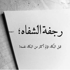 خواطر Arabic Love Quotes, Arabic Words, Photo Quotes, Picture Quotes, Mood Quotes, Life Quotes, Cool Words, Wise Words, Islamic Quotes Wallpaper