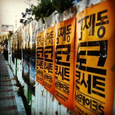 .@nemiao | #poster #street #wall #포스터 #거리 #벽보 #壁紙 #ポスター | Webstagram