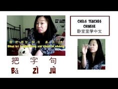 Chels Teaches Chinese: the principle of 把 ba3 sentence structure - YouTube