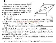 ГДЗ 2 - ответы по геометрии 9 класса, рабочая тетрадь Атанасян