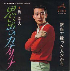 橋幸夫 Hashi Yukio - 思い出のカテリーナ / 銀座で逢った人だから (1967)