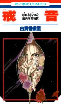 Read Kaine Manga Online For Free Rock Groups, Two Brothers, Know The Truth, How To Find Out, Best Friends, Manga, Comics, Reading, Movie Posters