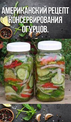 Konservierung Von Lebensmitteln, Garden Vegetable Recipes, Beverages, Drinks, Russian Recipes, Preserves, Pickles, Cucumber, Frozen