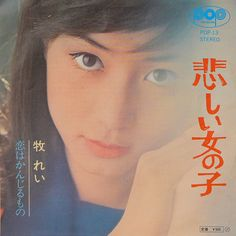 Maki Rei - Kanashii Onna no Ko b/w Koi wa Kanjiru Mono Lp Cover, Cover Art, Speech Balloon, Vintage Records, Printed Matter, Vintage Prints, Film, Vinyl Records, Album Covers