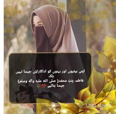 Morals Quotes, Urdu Poetry 2 Lines, John Elia Poetry, Fairy Tail Girls, Islamic Girl, Urdu Novels, Quotations, Motivational, Thoughts