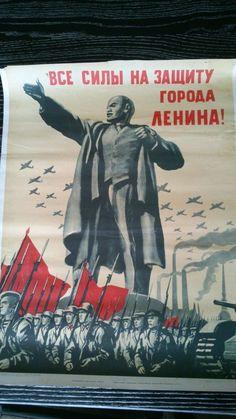 VINTAGE SOVIET RUSSIAN POSTER WWII WW2 LENIN LENINGRAD PROPAGANDA USSR ARMY