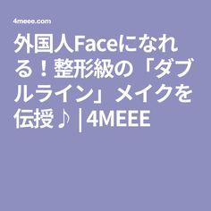外国人Faceになれる!整形級の「ダブルライン」メイクを伝授♪ | 4MEEE Calm