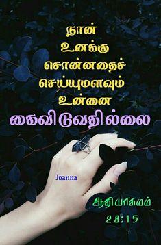 Biblical Verses, Bible Verses, Genesis 28 15, Tamil Bible Words, Amen, Life, Scripture Verses, Bible Scripture Quotes, Bible Scriptures