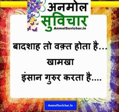 Anmol Vachan In Hindi, Hindi Suvichar Images, Anmol Suvichar Pictures, Hindi Quotes Wallpapers :