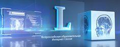 L Всероссийская Образовательная Интернет Сессия для врачей