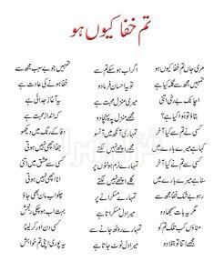 One Word Quotes, Love Quotes In Urdu, Poetry Quotes In Urdu, Shyari Quotes, Urdu Love Words, Love Poetry Urdu, Islamic Love Quotes, Love Poetry Images, Love Romantic Poetry