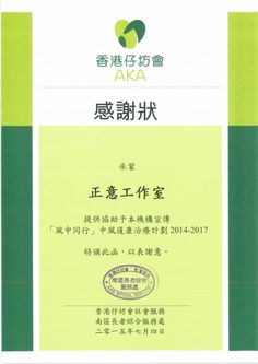 香港仔坊會 AKA - 「風中同行」中風復康治療計劃 2014-2017