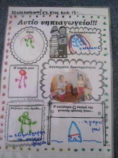 ~~kindergarten teacher ~~ΝΗΠΙΑΓΩΓΟΣ.....ΧΡΩΜΑΤΑ ΚΑΙ ΑΡΩΜΑΤΑ...: ΑΝΤΙΟ ΝΗΠΙΑΓΩΓΕΙΟ.......