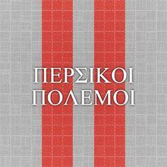 ΠΕΡΣΙΚΟΙ ΠΟΛΕΜΟΙ Greek History, Company Logo, Modern, Trendy Tree