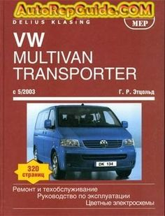 Download free - VolksWagen Multivan, Transporter, Caravelle, California repair manual: Image:… by autorepguide.com