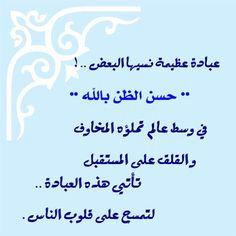DesertRose,;,حسن الظن بالله,;,