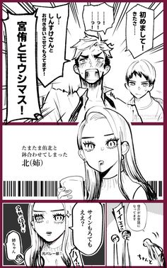 Haikyuu Genderbend, My Hero Academia Manga, Kuroko, Doujinshi, Cute Girls, Comics, Twitter, Things To Draw, Anime Art