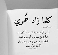 Love Quotes For Wedding, Simple Love Quotes, Pretty Quotes, Spirit Quotes, Wisdom Quotes, Life Quotes, Book Qoutes, Quotes For Book Lovers, Beautiful Quran Quotes