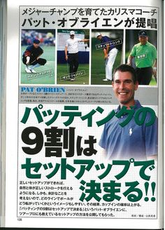 Pat O'Brien - SeeMore Ambassador most recent trip to Japan was interview by Par Golf - a top Japanese golf magazine.
