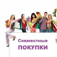 Cсовместные Выгодные Закупки в Нижнекамске