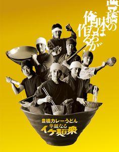 イケ麺衆ポスター